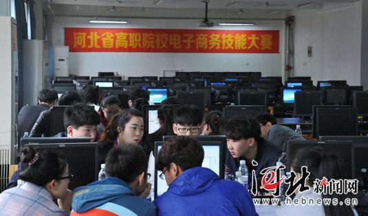【收费员技能培训有哪些】2016年河北省高职院校市场营销、电子商务技能大赛举行
