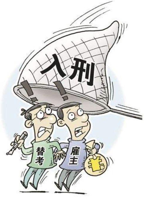 【马鞍山日报 民生工程 技能培训】替亲戚参加成人高考 两人被刑拘