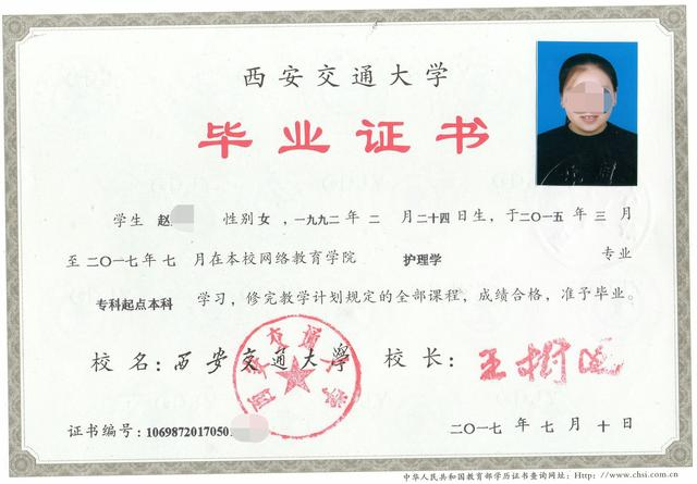 【幼儿教师剪纸技能培训】西安交通大学网教毕业证和学位证