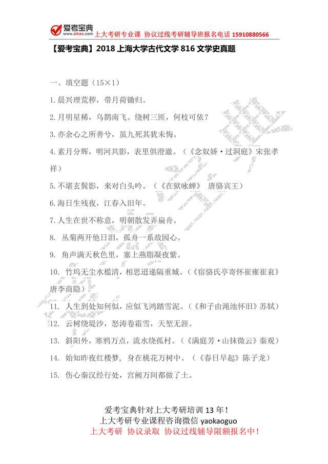 【临床技能培训经验交流】「爱考宝典」2018上海大学古代文学816文学史真题