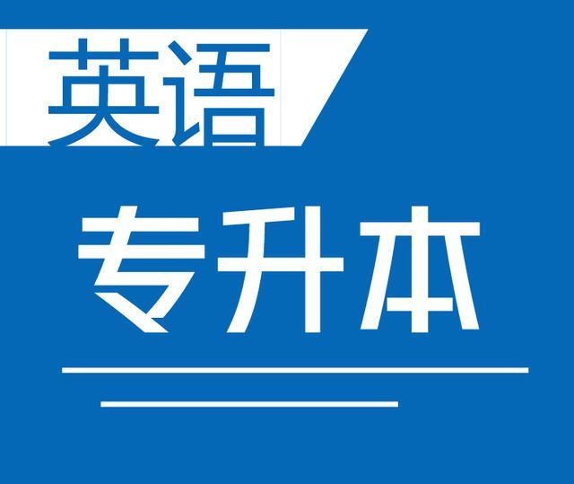 【就业技能培训督导通报】专升本英语|九个语法要点需记牢!