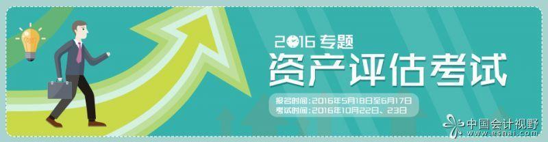 【质量管理知识和技能培训教育】中国会计视野资产评估师考试专栏