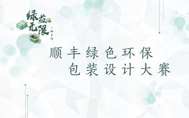 【qc检验技能培训】高手招募 顺丰绿色环保包装设计大赛邀你参与