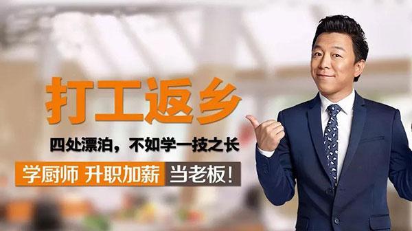 【学前教育技能培训费】江苏新东方烹饪学校:别再犹豫打工还是学厨师了,打工不如学厨师!