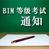 【大学生就业技能培训会启示】全国BIM技能等级考试二级考试大纲(建筑专业)