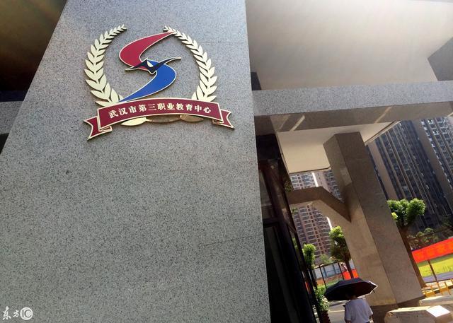【我县劳动职业技能培训】985或211职教——武汉市第三职教中心