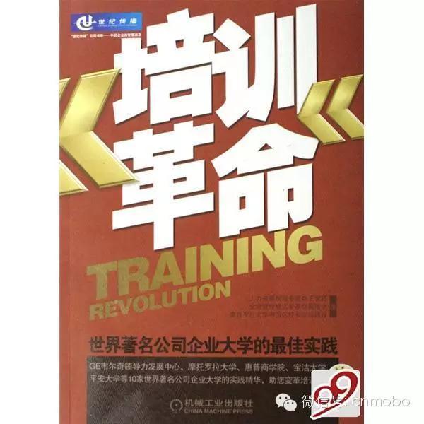 【广州gameco147技能培训报名】培训人不可错过的20本好书