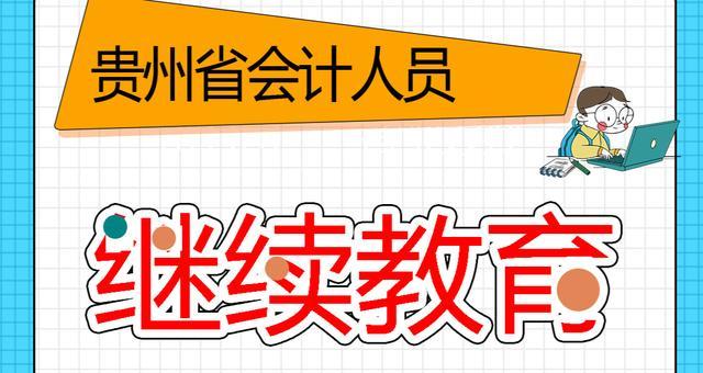 【ps技能培训海报】贵州省会计专业技术人员继续教育常见问题解答