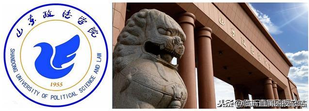 【华为中高层管理人员管理技能培训】2020年山东政法学院成人学历招生简章
