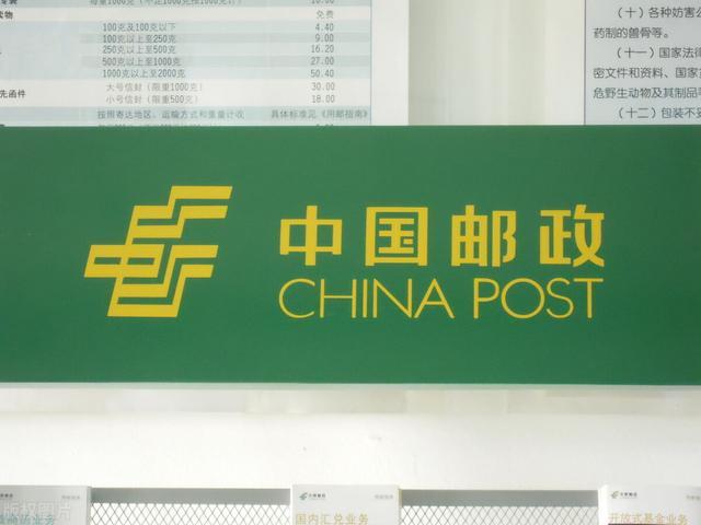 【银行柜员技能培训风采】中国邮政备考试题,考前冲刺加分(8)