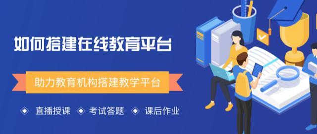 【长丰县长新职业技能培训学校】传统教育如何转型?在线教育机遇当前,快速搭建在线教育平台