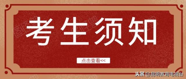 【民族刺绣技能培训】2020年9月云南省高等教育自学考试毕业申请办证须知