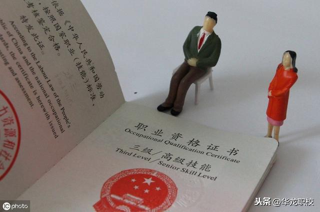 【我县劳动职业技能培训】持有职业资格证书好多年也没觉得它有用,如今才知道错的离谱