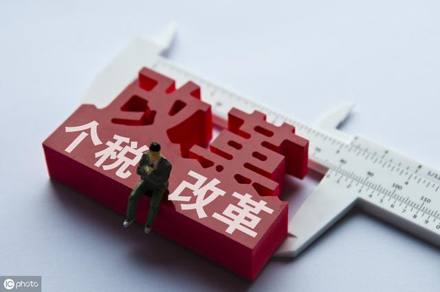公务费用扣除标准(湖南省工资交税标准)【图】