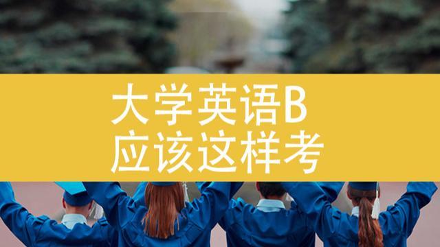 【农村转移就业技能培训方案】7月全国统考大学英语B押题资料,看完大大提高通过率