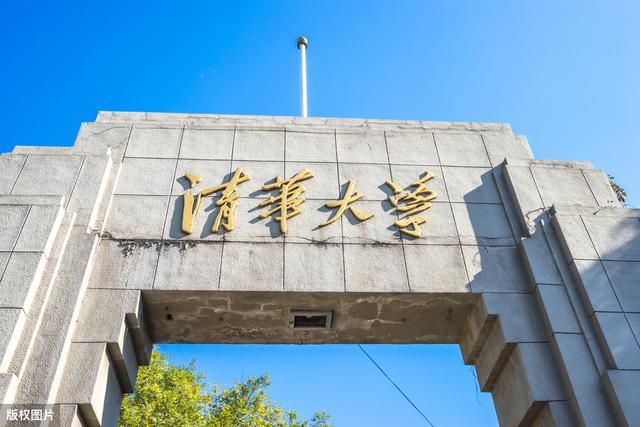 【星中汇安防职业技能培训中心】清华大学2020年硕士研究生复试录取办法公布,以网络远程形式开展