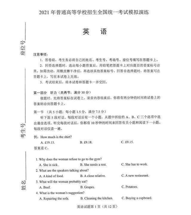 【临床技能培训经验交流】最新最全:八省联考江苏版语、数、英、物、史试卷来了
