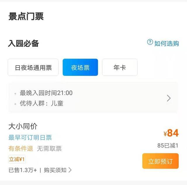 快乐的深圳世界之窗之旅作文500字第2篇图片