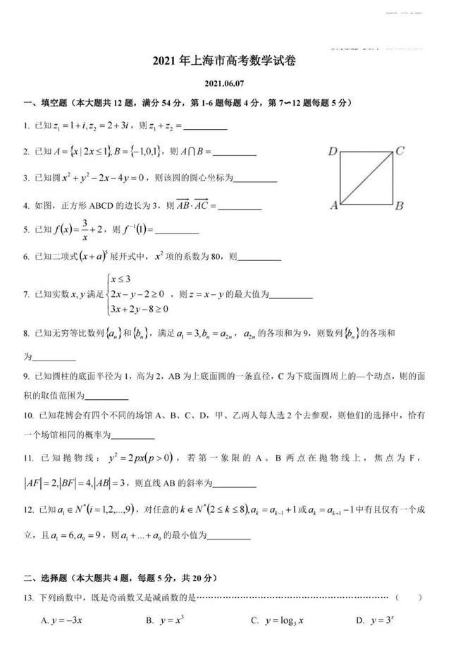 【职业技能培训行业风险点】2021年上海市高考数学试题及解答