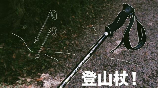 如何正确使用登山杖,登山杖挑选与使用方式