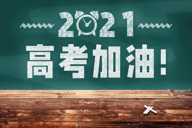 【业务员业务技能培训会】2021年高考政治热点话题汇总