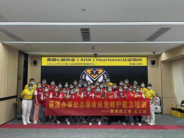 【严失地农民 技能培训】这30名志愿者为生命护航!葵涌举办首场国际认证救护员培训课程