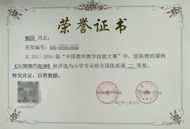 【扶贫技能培训 圆满结业】中国教师教学技能大赛