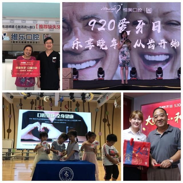 美维「益起微笑·口福在行动」 牵手腾讯健康发起爱牙宣言