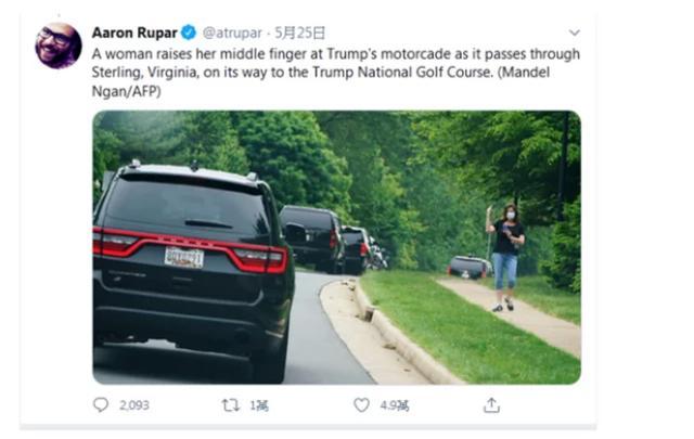 特朗普车队正飞驰,她竖起一根中指