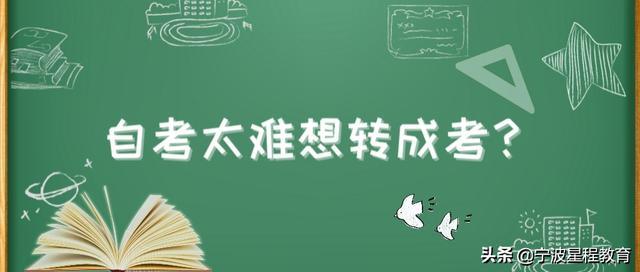 【辽宁省大学生就业技能培训】自考比成考难?