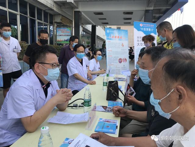 中国房颤日,淮南朝阳医院惠民义诊在行动