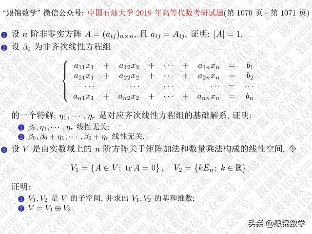 【职业技能培训鉴定工程测量员】中国石油大学2019年高等代数考研试题