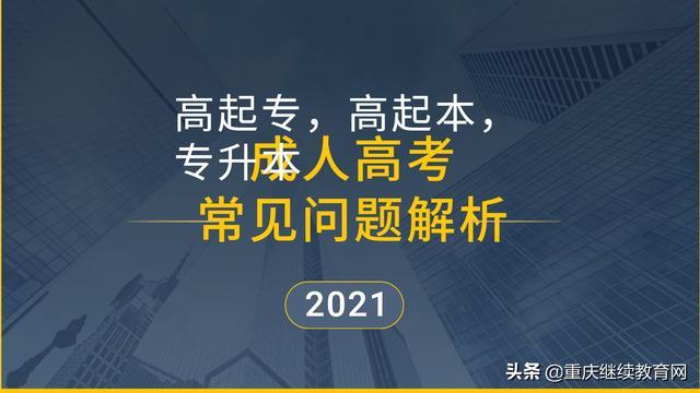 【中医药健康管理知识与技能培训】2021年重庆成人高考考生最关心的九大问题,临考冲刺资料拿走不谢