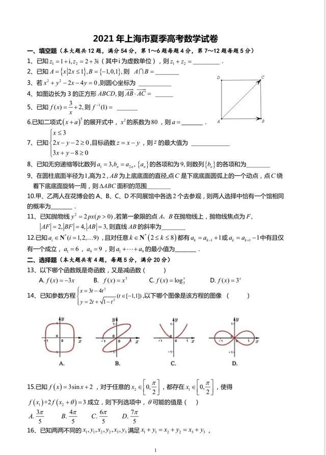 【职业技能培训行业风险点】2021年上海市夏季高考数学试卷参考答案与试题解析