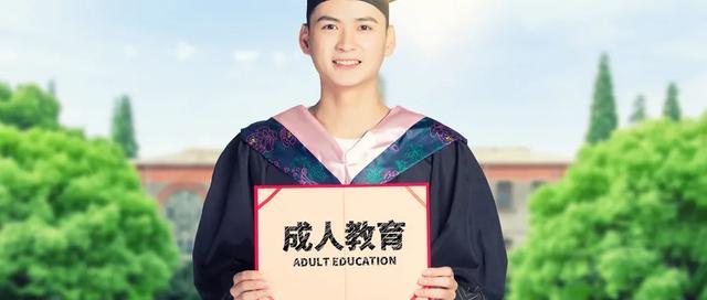 【安庆哪些地方培训专业技能】我已经30+了,还有必要参加成考提升学历吗?