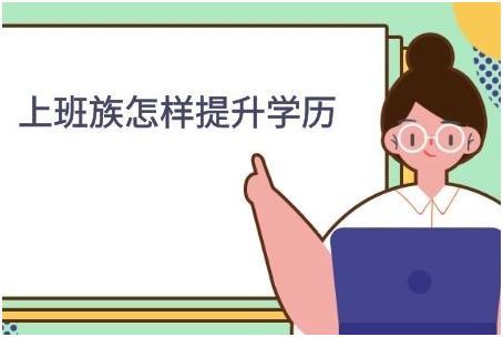 【加强失地农民的专业技能培训】广东的上班族怎么样提升学历更便捷?