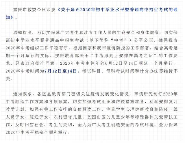 2020重庆市中考