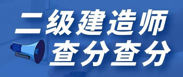 【得一茶艺师职业技能培训站】注意:四川二级建造师可以查分啦!查询地址点击下文