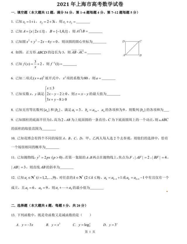 【职业技能培训行业风险点】2021年上海市高考数学试题