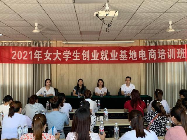 2021年妇女儿童民生项目之女大学生创业就业电商培训