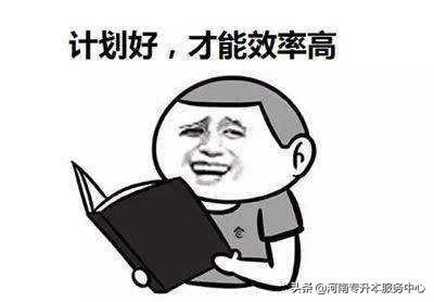 【郑州最新职业技能培训】河南专升本学园艺技术专业的,历年录取分数线是多少?