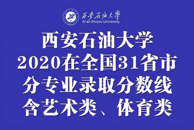 【药店技能培训】西安石油大学2018-2020年在全国31省市内分专业录取分数!含艺体