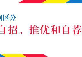 【高考完培训什么技能好】上海中考 | 三分钟让你掌握,自招、推优和自荐的区别!