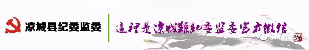 """【幼儿园教师语言教学技能培训】学思践悟强素质 厉兵秣马练强兵——凉城县纪委监委扎实开展""""三项技能""""实训"""