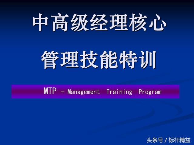 【职业技能培训学校的教学宗旨】车间主管:中高层干部管理技能培训