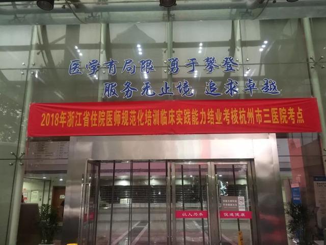 【技能高考可以在那里培训】杭州市三医院圆满完成2018年住培结业考核工作!