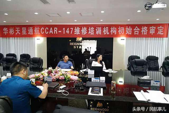 华彬天星通航正式获颁CCAR147维修培训机构合格证