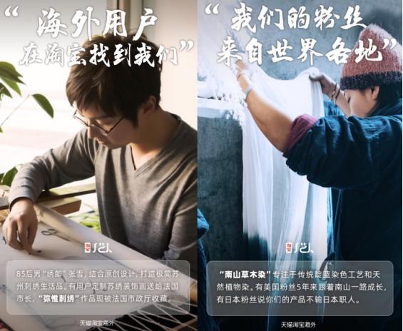 """阿里重启""""春雷""""计划两月,天猫海外手工艺品销售涨46.7%"""