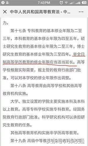 【职业技能培训审批程序】深圳成人高考最后26天报名倒计时,报不报你自己看着办