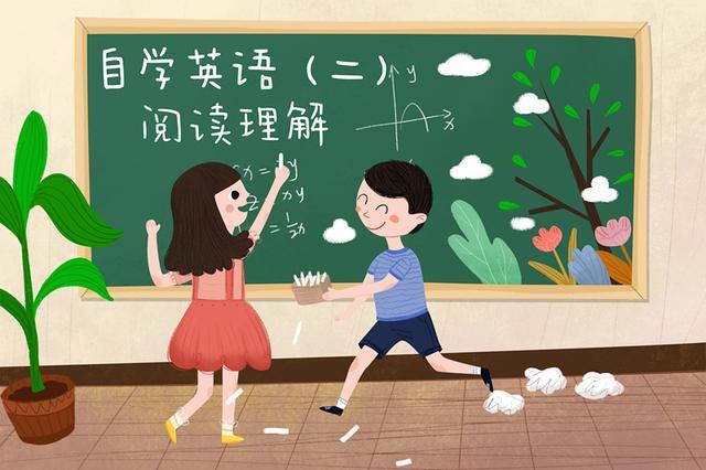 【147技能培训项目】自考英语(二)应试技巧-阅读理解
